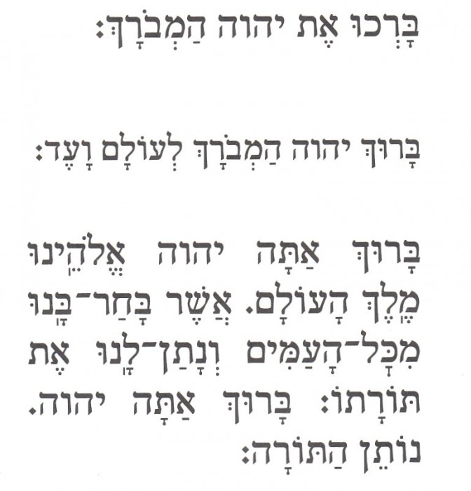 Torah_Blessing_1