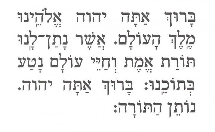 Torah_Blessing_2